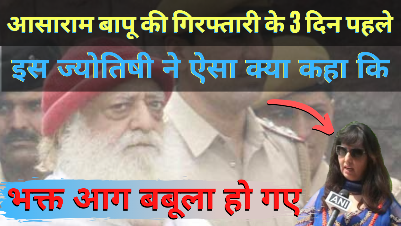Prediction of Asaram Bapu's arrested & long jail time made by astrologer Ragini Shree on August 29, 2013