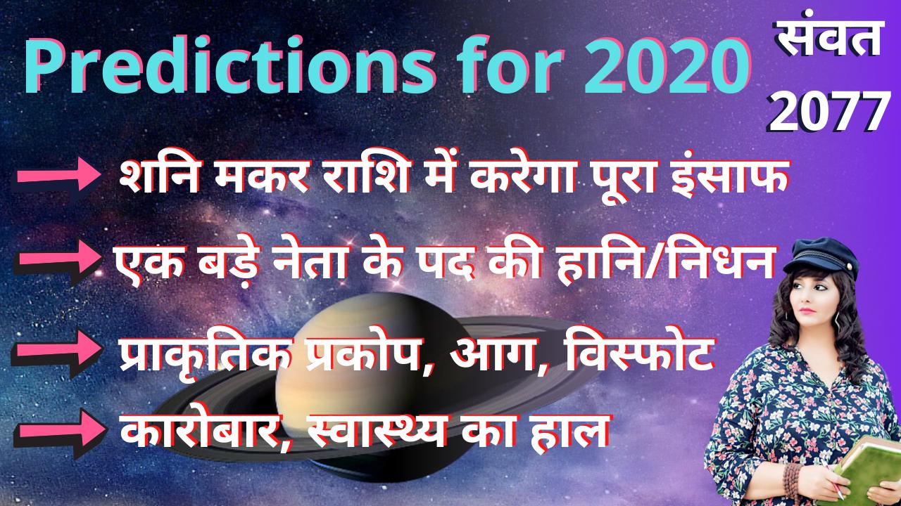 Astrological Predictions for 2020 जानें कैसा रहेगा नव संवत्सर कारोबार, स्वास्थ्य, राजनीति के लिए